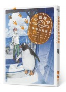 (cover)企鵝鐵道失物招領課