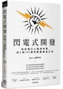 (熱銷書)閃電式開發:站在風口上贏得市場,從0到100億的創業黃金公式