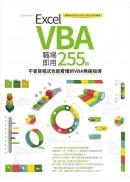 Excel VBA 職場即用255招