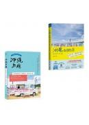 沖繩好朋友(2冊)