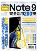 Samsung Galaxy Note 9 完全活用200技