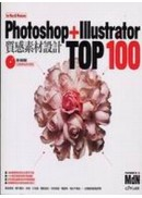 Photoshop + Illustrator質感素材設計 TOP 100