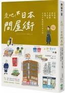 走吧!日本問屋街:合羽橋、築地、日暮里、千日前、船場,經典下町老街尋寶地圖