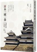 (cover)日本一城一食:從戰國史秒懂十二現存天守、三大名城、五大老居城、二條城