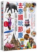(66折)去泰國玩節慶:文化體驗x交通指引x食宿旅規劃,微笑國度一年12個月都有主題慶典可以玩!