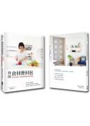 打造簡單生活套書(2冊)
