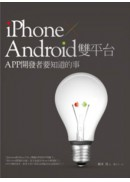 iPhone + Android雙平台APP開發者要知道的事