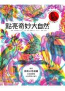 (cover)點亮奇妙大自然