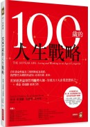 (cover)100歲的人生戰略