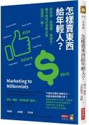 (cover)怎樣賣東西給年輕人