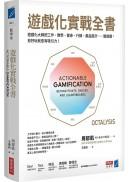 (cover)遊戲化實戰全書