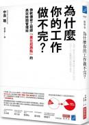 (cover)為什麼你的工作做不完?