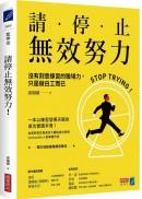 (cover)請停止無效努力!沒有刻意練習的職場力,只是做白工而已