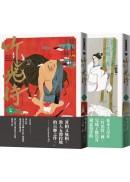 (套書)竹光侍7+8首刷限量版套書(送彩印宣紙小海報)