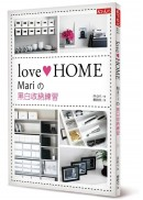 love HOME:Mariの黑白收納練習