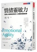 情緒靈敏力:哈佛心理學教授教你4步驟與情緒脫鉤