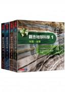 (套書)觀念地球科學1-4套書