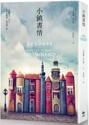 (cover)小鎮書情
