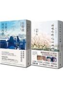 本屋大賞暢銷作家——住野夜作品集(2冊)
