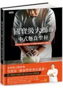 國寶級大師的中式麵食聖經