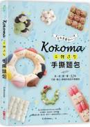 Kokoma立體造型手撕麵包