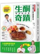 (cover)生酮奇蹟實現教科書:全身酮體循環啟動,就能越吃、越瘦、越健康