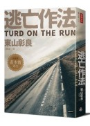逃亡作法 TURD ON THE RUN