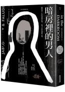 (cover)暗房裡的男人:變性者一生的逃逸計畫,一場父女的和解之旅。