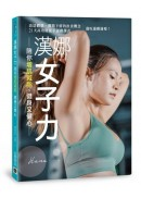 (熱銷書)漢娜女子力 陪你增肌減脂、健身又健心!:改造體態、體脂下修的飲食概念 X 21天高效能徒手運動課表,邊吃邊動邊瘦!