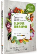 代謝型態龐德食譜全書