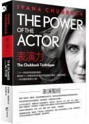 (主題好書)表演力:二十一世紀好萊塢演員聖經,查伯克十二步驟表演法將告訴你如何對付衝突、挑戰和痛苦,一步步贏得演員的力量。