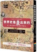 (cover)世界史是走出來的