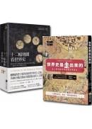 從地圖、跨界移動看世界史套書(2冊)