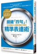 (cover)關鍵「四句」!日本熱銷250萬冊溝通大師的精準表達術