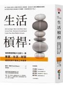 (cover)生活槓桿:短時間發揮最大生產力,讓事業、生活、財富達到完美平衡的工作哲學