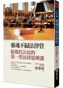 (cover)靈魂不歸法律管︰給現代公民的第一堂法律思辨課