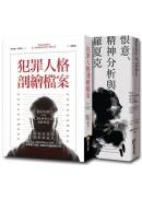 犯罪心理套書(2冊)