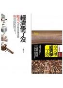 (套書)經濟學了沒套書(2冊)