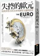 (cover)失控的歐元