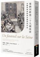 (cover)塞納河畔第二十九號座席:法蘭西學術院與法國四百年史