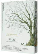 (cover)樹之歌:生物學家對宇宙萬物的哲學思索