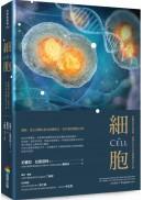 (cover)細胞:影響我們的健康、意識以及未來的微觀世界內幕
