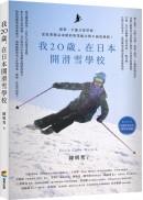 我20歲,在日本開滑雪學校
