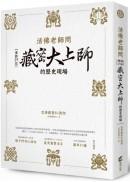 (66折)活佛老師問:參訪29位藏密大上師的歷史現場
