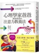 (66折)心理學家爸爸親身實證的注意力教養法:揭秘兒童大腦發展規律,用腦科學遊戲讓孩子學習有效率,養成好品格和生活好習慣