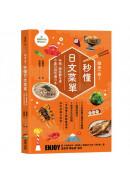 (66折)隨身一冊!秒懂日文菜單:手指、拼音都可通,不靠日語吃遍日本