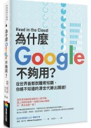(cover)為什麼Google不夠用?