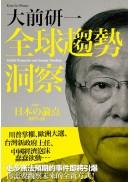 (cover)全球趨勢洞察