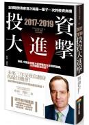 (cover)2017-2019投資大進擊