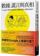 (cover)數據、謊言與真相:Google資料分析師用大數據揭露人們的真面目
